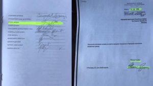 Sporni potpisi 2
